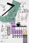 Kalender 2010 Juli