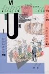 Kalender 2009 Juni